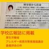 『 #学校広報誌#厚生労働省#アレルギー疾患対策推進協議会 』
