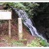 第7回 平塚を楽しもう!平塚八景 霧降りの滝・松岩寺