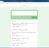 SpringBoot アプリ開発:1.概要