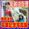 【乃木坂46】松村沙友理、卒業記念写真集「次、いつ会える?」の発売が決定!