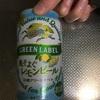 レモン入りビールはもっとクラフトビールみたいに前面に出してよ。(2017-53)