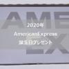 どこよりも早い(たぶん)  AmericanExpressの2020年バースデープレゼント紹介