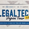 Legal Tech Japan Tour in 大阪 に行ってきた
