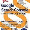 Search Consoleがよくわからなかったので「できる100の新法則 Google Search Console」を読んでみた