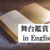 舞台の観方(英語力向上のために英語で書きました!)