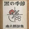 黒の季節 南六郎詩集