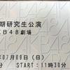7/9 はじめてのAKB48劇場公演(16期研究生劇場公演)→ チーム8アイドル横丁