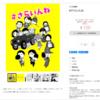 韓国映画語り同人誌『#さらいんね』内容紹介&購入方法