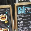 【oj珈琲〜食べもの屋cafe〜】いわしの梅煮✕スープカレー?古き良き琴似に新業態カフェ食堂の攻めカレー!