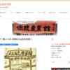 京成立石の観光地クチコミ情報 ~葛飾区伝統産業館~