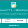 Yahoo!ブログ サービス終了のお知らせに思う事