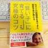 「賢い子に育てる究極のコツ」 に学ぶ 賢くなる脳の育て方!