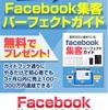 Facebookで売れる商品をガイドブックにまとめて初公開!