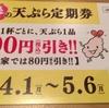 【2019年!!春の天ぷら定期券】うどん一杯に付き天ぷら100円引き!!