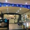 台北⑦:台湾はとっても合理的。豪門世家理容名店でシャンプー&マッサージ