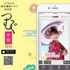 アプリで簡単に年賀状が作れる「つむぐ年賀2018」が自由度高くて最高です!!