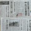 近畿財務局職員の手記公表と遺族の提訴、在京紙の報道は二分 ※追記「会見回避の首相、『森友』追求逃れか」(西日本新聞)