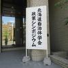 【報告】学会deポスター発表