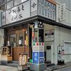 10月7日(月)神田での取材と、嵯峨谷のもりそば。