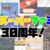 祝!スーパーファミコン30周年!