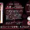 【月曜日のお気に入り】大倉 山廃特別純米 無濾過生原酒【FUKA🍶YO-I】