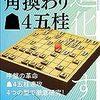 【書評】進化する角換わり▲4五桂