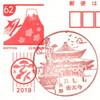 【風景印】善光寺郵便局(2019.1.1押印)
