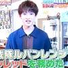 スーパー戦隊一番の小食 伊藤あさひ さん わんぱく食い「有吉ゼミ」