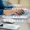 【ブログカスタマイズ】「はてなブログ」に埋め込む「Youtube動画」を劇的に軽くする方法