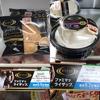 ファミマでライザップ「Wクリームシュー ホイップ&コーヒーカスタード」「レアチーズケーキ(ブルーベリーソース入り」新発売【糖質オフレビュー】
