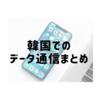 【韓国旅行者必見】韓国で日本のスマホを使うには*データ通信方法まとめ