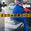 【レビュー】イージス透湿防水防寒スーツ リフレクト 2019年モデル AEGIS