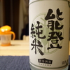 竹葉 能登純米:すっきりまろやか、きれいな甘い酒(数馬酒造・石川県鳳珠郡)