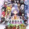 青春恋愛系エロゲ 戦御村正 -剣の凱歌- DX 遊戯強化版