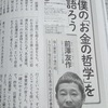 前澤友作氏から学ぶ、キャリアで大きな決断をするときに大事な3つのチカラ