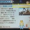 【MHX】次回、12月16日配信予定のイベクエとコンテンツの情報