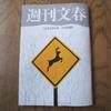 今日は週刊文春を買ってみた、そして富岡八幡宮の事件に思う。