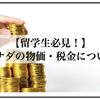 【留学生必見!】カナダの物価・税金について