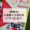 小倉駅ナカ本の市 開催中! (11/15(日)まで)