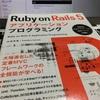#38 【Ruby on Rails】Ruby on Rails 5 アプリケーション プログラミングでMacユーザーのためのおすすめサイトまとめ
