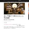[メディア掲載]『Time Out TOKYO』で記事「虎ノ門横丁で押さえたい人気店5選」を書きました