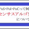 仮想通貨のコンセンサスアルゴリズムとは? PoW・PoS・PoI・PoCの違いを解説
