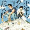 「王様のブランチ」で紹介された久保寺健彦さんの小説『青少年のための小説入門』