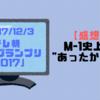 """【M-1グランプリ2017】感想②・M-1史上最も""""あったかい""""大会"""