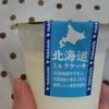【独女プリン党】北海道ミルクケーキプリン(スフレプリンのギュッと型)