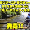 【ノリーズ】ベイトでのカバー対の中層シェイクスペシャル「ロードランナーストラクチャーNXS STN670MH-st カバーベイトフィネス」発売!