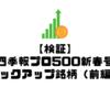 【検証】四季報プロ500ピックアップ銘柄(前編)