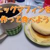 【いつでも朝マック】エッグマフィンを作って食べよう