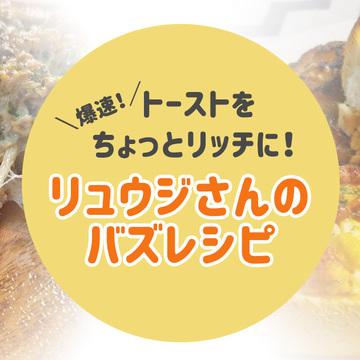 のせて・焼いて・出来上がり! 爆速トーストレシピが激ウマ&ボリューム満点で今すぐ使えそう(バズレシピ・リュウジさん考案)
