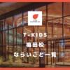 T-KDIS梅田の習い事一覧